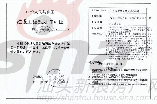 长兴苑一区租房住房和公廉租《建设工程v住房许a1扫描图纸图片